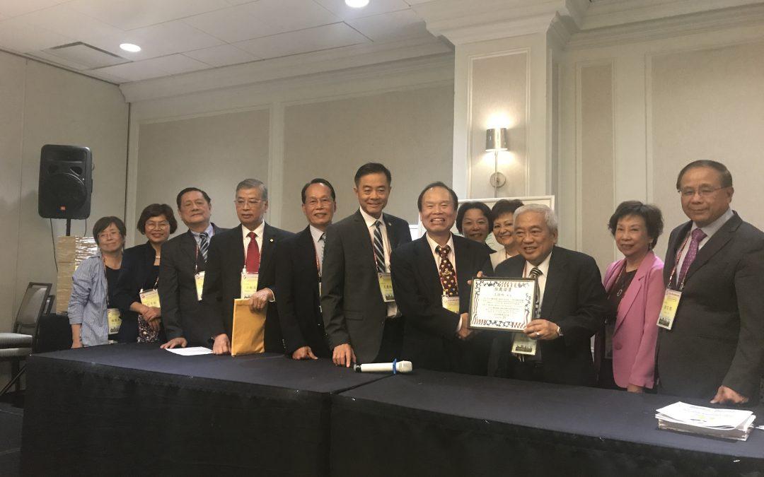 6/22/2018 北美洲台灣商會聯合總會第30屆年會暨第3次理監事聯席會議