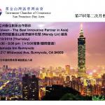 Sep/12/2019 星期四 講題:亞洲最佳創新合作夥伴 (Taiwan – The Best Innovative Partner in Asia)