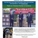 灣區台灣商會捐贈口罩Mask Donation Ceremony